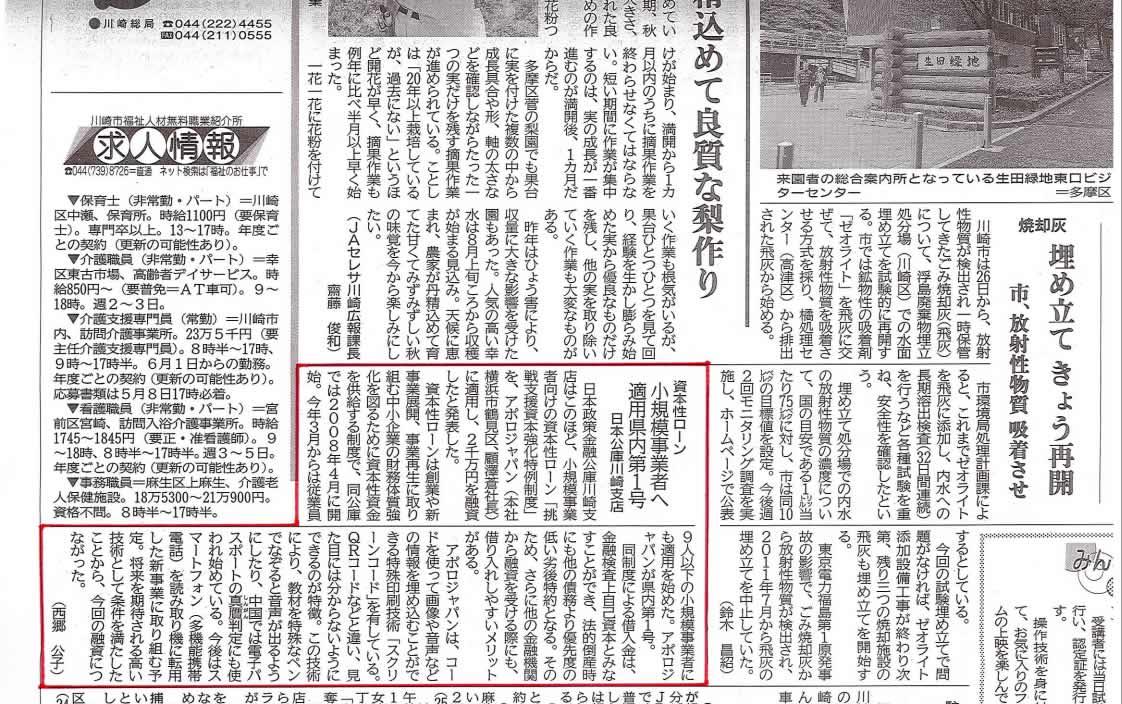 shimbun20130426