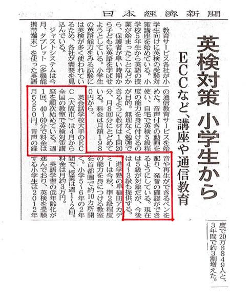 shimbun_2013_7_23